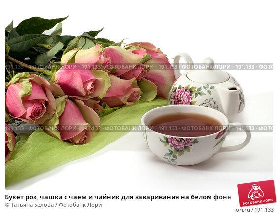 Букет роз, чашка с чаем и чайник для заваривания на белом фоне, фото № 191133, снято 27 января 2008 г. (c) Татьяна Белова / Фотобанк Лори