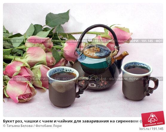 Купить «Букет роз, чашки с чаем и чайник для заваривания на сиреневом фоне», фото № 191145, снято 27 января 2008 г. (c) Татьяна Белова / Фотобанк Лори