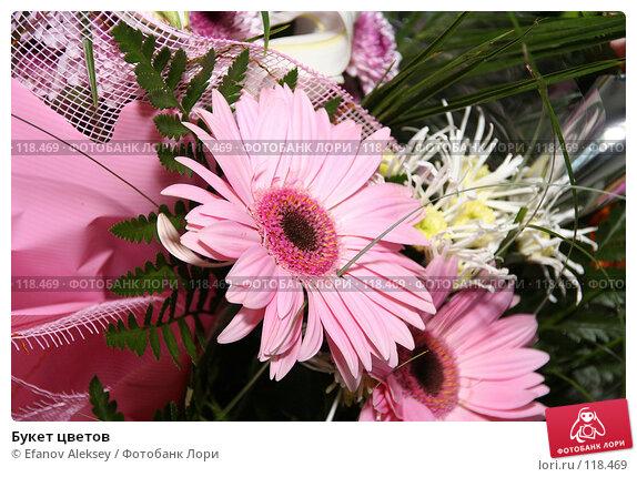 Букет цветов, фото № 118469, снято 24 сентября 2005 г. (c) Efanov Aleksey / Фотобанк Лори