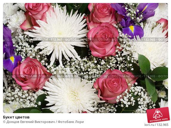 Букет цветов, фото № 132965, снято 8 октября 2007 г. (c) Донцов Евгений Викторович / Фотобанк Лори