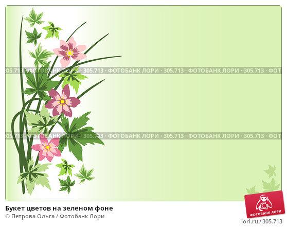 Букет цветов на зеленом фоне, иллюстрация № 305713 (c) Петрова Ольга / Фотобанк Лори