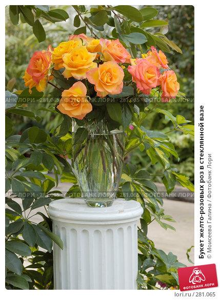 Букет желто-розовых роз в стеклянной вазе, фото № 281065, снято 10 мая 2008 г. (c) Моисеева Галина / Фотобанк Лори