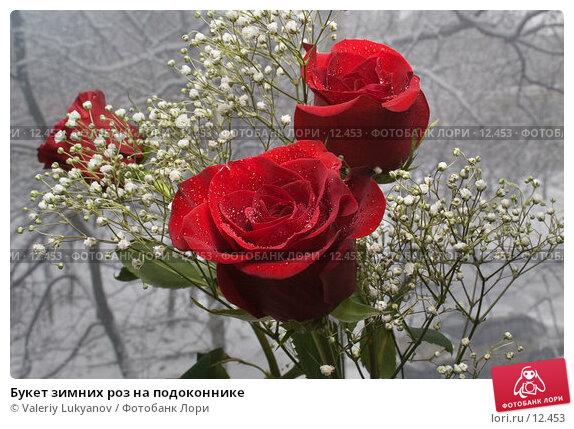 Букет зимних роз на подоконнике, фото № 12453, снято 20 марта 2006 г. (c) Valeriy Lukyanov / Фотобанк Лори