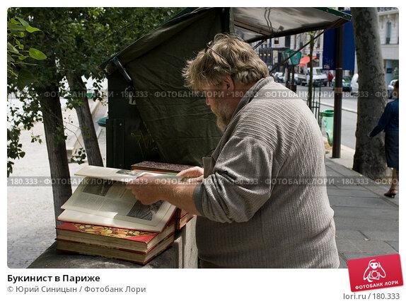 Купить «Букинист в Париже», фото № 180333, снято 18 июня 2007 г. (c) Юрий Синицын / Фотобанк Лори