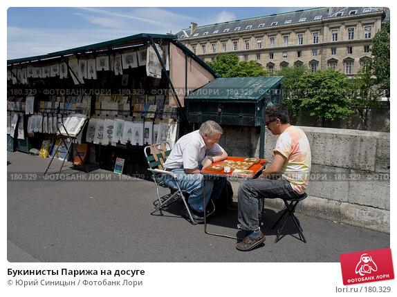 Букинисты Парижа на досуге, фото № 180329, снято 18 июня 2007 г. (c) Юрий Синицын / Фотобанк Лори