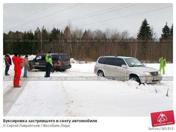 Буксировка застрявшего в снегу автомобиля, фото № 201513, снято 9 февраля 2008 г. (c) Сергей Лаврентьев / Фотобанк Лори