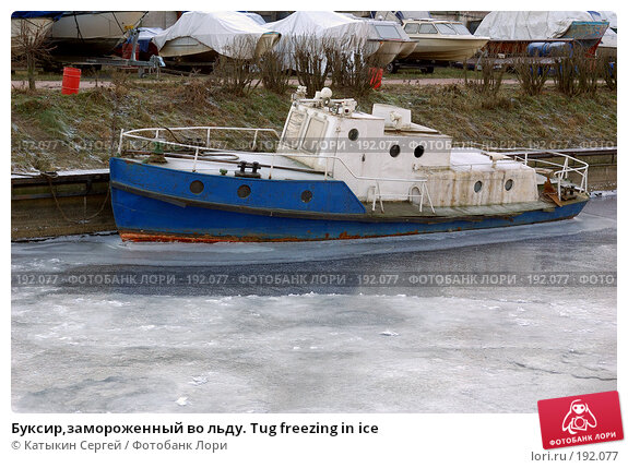 Буксир,замороженный во льду. Tug freezing in ice, фото № 192077, снято 3 января 2008 г. (c) Катыкин Сергей / Фотобанк Лори