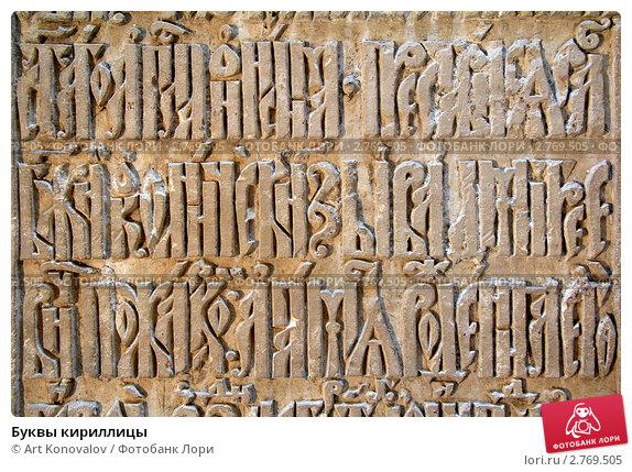 Купить «Буквы кириллицы», фото № 2769505, снято 23 августа 2011 г. (c) Art Konovalov / Фотобанк Лори