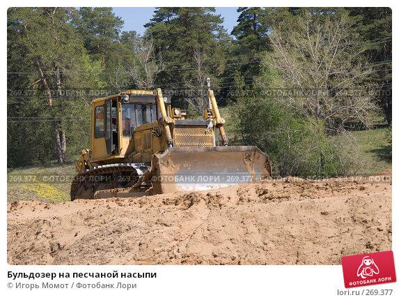 Бульдозер на песчаной насыпи, фото № 269377, снято 2 мая 2008 г. (c) Игорь Момот / Фотобанк Лори
