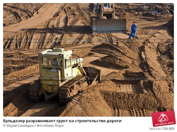 Купить «Бульдозер разравнивает грунт на строительстве дороги», фото № 108809, снято 27 октября 2007 г. (c) Юрий Синицын / Фотобанк Лори