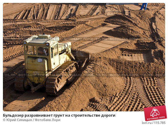 Бульдозер разравнивает грунт на строительстве дороги, фото № 115785, снято 27 октября 2007 г. (c) Юрий Синицын / Фотобанк Лори