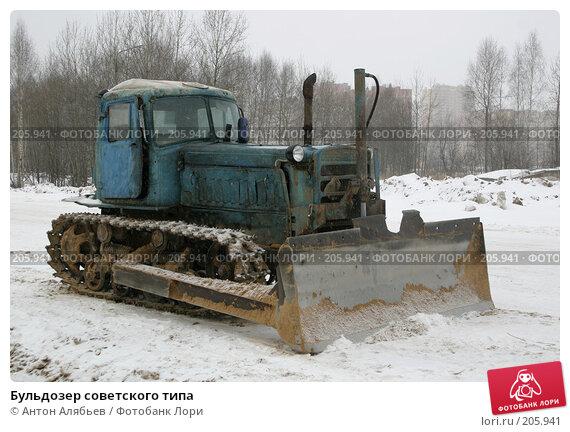 Бульдозер советского типа, фото № 205941, снято 19 февраля 2008 г. (c) Антон Алябьев / Фотобанк Лори
