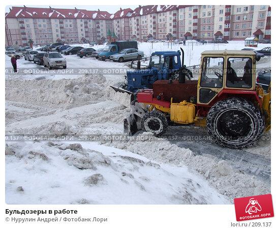 Бульдозеры в работе, фото № 209137, снято 25 февраля 2008 г. (c) Нурулин Андрей / Фотобанк Лори