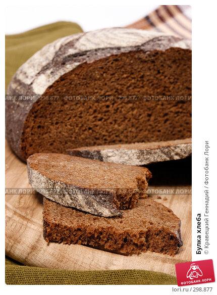Булка хлеба, фото № 298877, снято 12 ноября 2004 г. (c) Кравецкий Геннадий / Фотобанк Лори