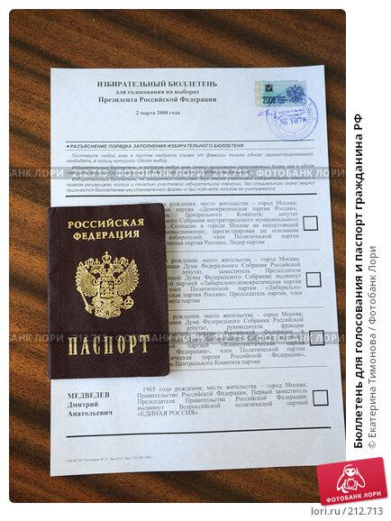 Купить «Бюллетень для голосования и паспорт гражданина РФ», фото № 212713, снято 22 апреля 2018 г. (c) Екатерина Тимонова / Фотобанк Лори