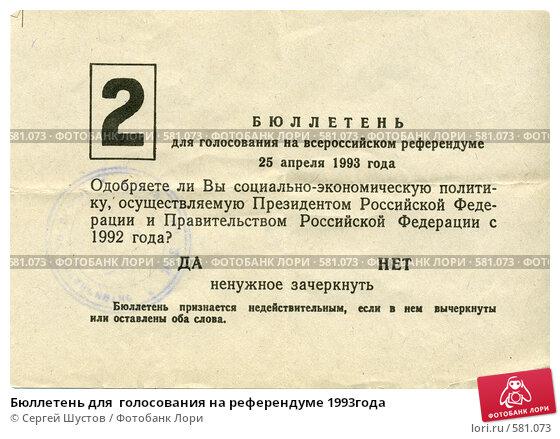 Купить «Бюллетень для  голосования на референдуме 1993года», фото № 581073, снято 6 апреля 2020 г. (c) Сергей Шустов / Фотобанк Лори
