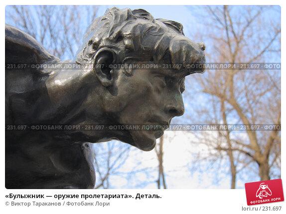 «Булыжник — оружие пролетариата». Деталь., эксклюзивное фото № 231697, снято 22 марта 2008 г. (c) Виктор Тараканов / Фотобанк Лори