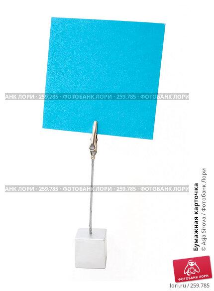 Купить «Бумажная карточка», фото № 259785, снято 19 апреля 2008 г. (c) Asja Sirova / Фотобанк Лори