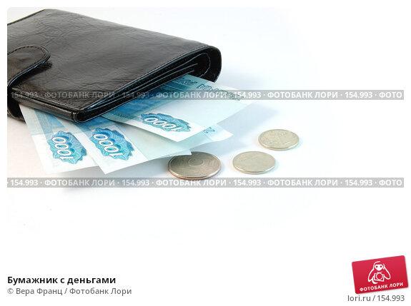 Бумажник с деньгами, фото № 154993, снято 20 декабря 2007 г. (c) Вера Франц / Фотобанк Лори