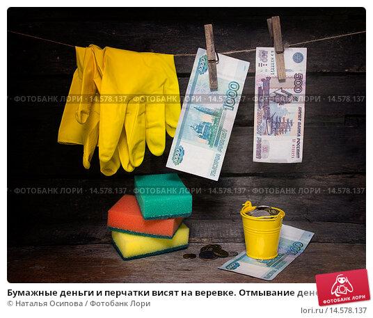 Бумажные деньги и перчатки висят на веревке. Отмывание денег. Стоковое фото, фотограф Наталья Осипова / Фотобанк Лори