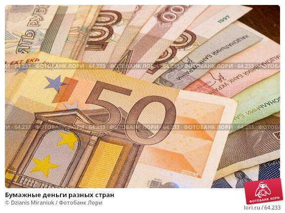 Бумажные деньги разных стран, фото № 64233, снято 17 апреля 2007 г. (c) Dzianis Miraniuk / Фотобанк Лори