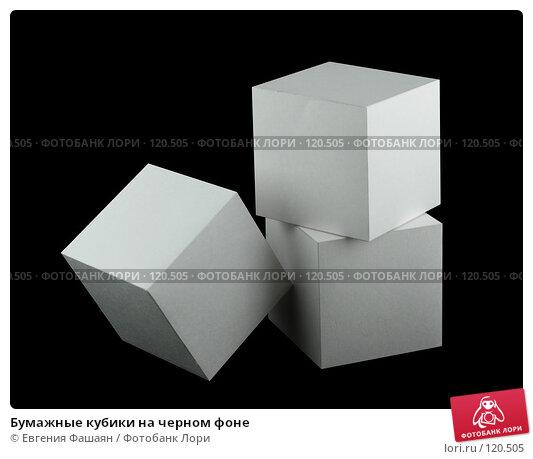 Бумажные кубики на черном фоне, фото № 120505, снято 7 ноября 2007 г. (c) Евгения Фашаян / Фотобанк Лори