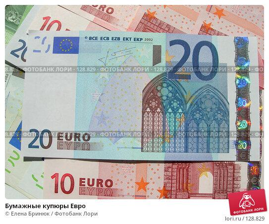 Купить «Бумажные купюры Евро», фото № 128829, снято 8 августа 2007 г. (c) Елена Бринюк / Фотобанк Лори