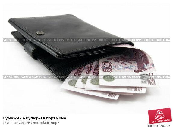 Бумажные купюры в портмоне, фото № 80105, снято 12 октября 2006 г. (c) Ильин Сергей / Фотобанк Лори