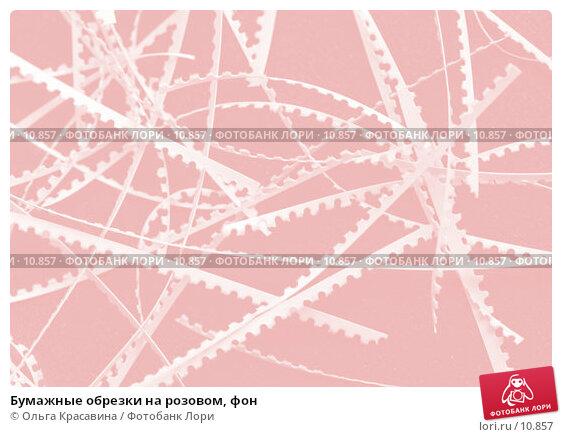 Бумажные обрезки на розовом, фон, фото № 10857, снято 18 августа 2006 г. (c) Ольга Красавина / Фотобанк Лори