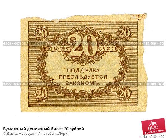 Бумажный денежный билет 20 рублей, фото № 184409, снято 7 декабря 2016 г. (c) Давид Мзареулян / Фотобанк Лори