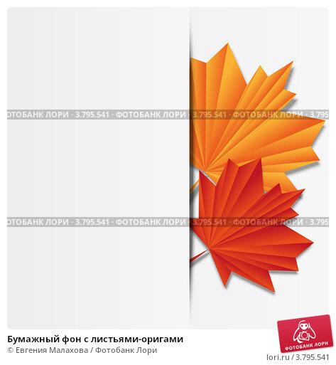 Бумажный фон с листьями-оригами. Стоковая иллюстрация, иллюстратор Евгения Малахова / Фотобанк Лори