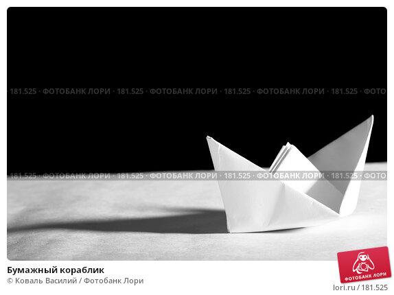 Бумажный кораблик, фото № 181525, снято 19 декабря 2006 г. (c) Коваль Василий / Фотобанк Лори