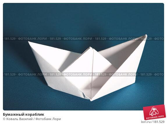 Купить «Бумажный кораблик», фото № 181529, снято 19 декабря 2006 г. (c) Коваль Василий / Фотобанк Лори