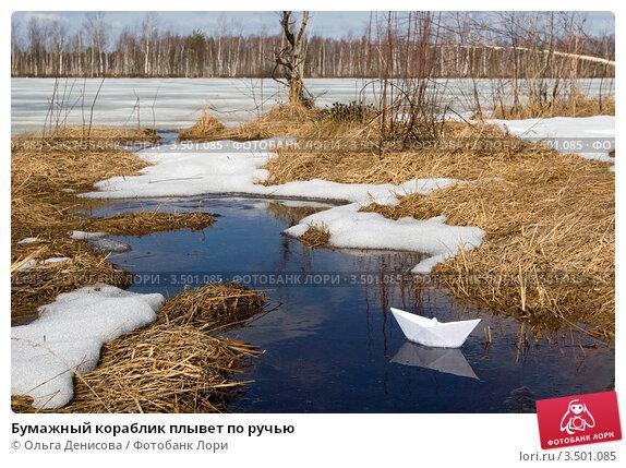 Купить «Бумажный кораблик плывет по ручью», фото № 3501085, снято 16 апреля 2011 г. (c) Ольга Денисова / Фотобанк Лори