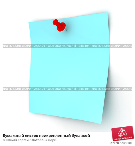 Купить «Бумажный листок прикрепленный булавкой», иллюстрация № 248101 (c) Ильин Сергей / Фотобанк Лори