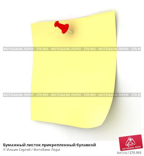 Бумажный листок прикрепленный булавкой, иллюстрация № 270993 (c) Ильин Сергей / Фотобанк Лори