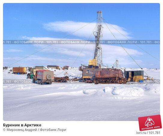 Бурение в Арктике, фото № 101781, снято 28 июля 2017 г. (c) Мирзоянц Андрей / Фотобанк Лори