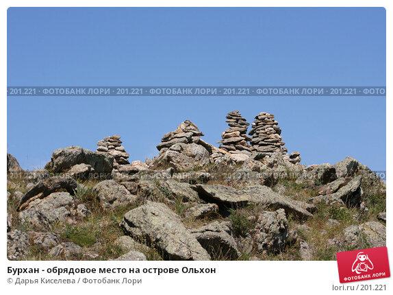 Бурхан - обрядовое место на острове Ольхон, фото № 201221, снято 18 июня 2007 г. (c) Дарья Киселева / Фотобанк Лори