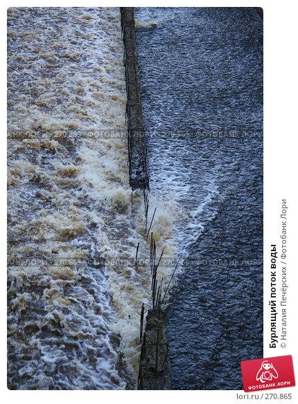 Бурлящий поток воды, фото № 270865, снято 21 июля 2007 г. (c) Наталия Печёрских / Фотобанк Лори