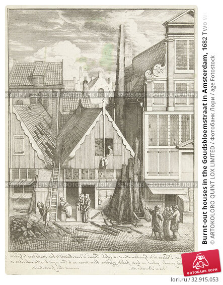 Burnt-out houses in the Goudsbloemstraat in Amsterdam, 1682 Two wooden houses in the Gout-blom-Straat, caught fire, extinguished, and held up on December... Редакционное фото, фотограф ARTOKOLORO QUINT LOX LIMITED / age Fotostock / Фотобанк Лори