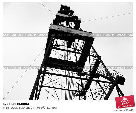 Буровая вышка, фото № 291441, снято 28 мая 2007 г. (c) Вячеслав Паслёнов / Фотобанк Лори