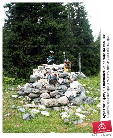 Бурятские фигуры поклонения погоде на камнях, фото № 14885, снято 22 июля 2005 г. (c) Охотникова Екатерина *Фототуристы* / Фотобанк Лори