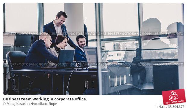 Business team working in corporate office. Стоковое фото, фотограф Matej Kastelic / Фотобанк Лори