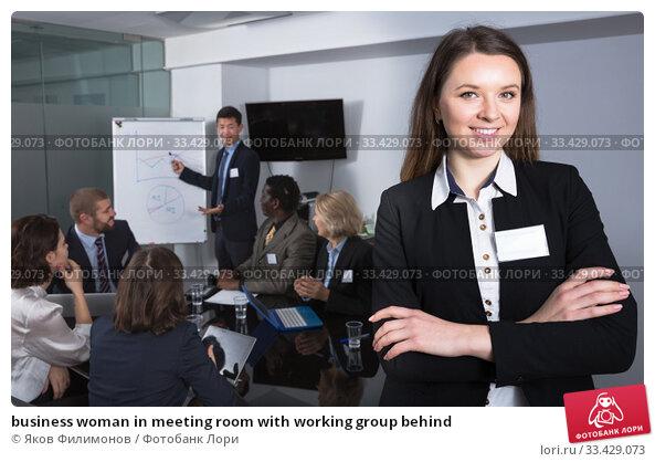 Купить «business woman in meeting room with working group behind», фото № 33429073, снято 12 февраля 2018 г. (c) Яков Филимонов / Фотобанк Лори