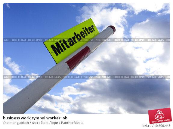business work symbol worker job. Стоковое фото, фотограф elmar gubisch / PantherMedia / Фотобанк Лори