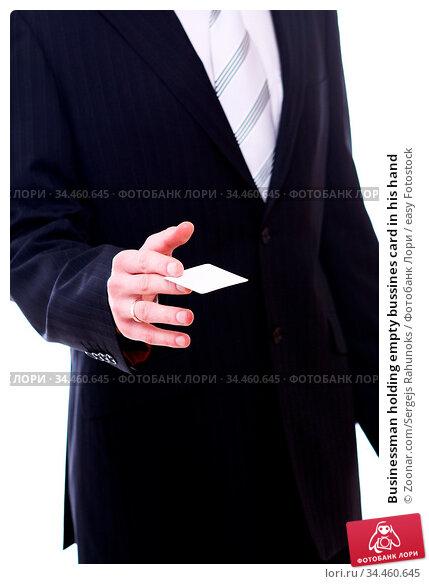 Businessman holding empty bussines card in his hand. Стоковое фото, фотограф Zoonar.com/Sergejs Rahunoks / easy Fotostock / Фотобанк Лори