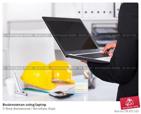 Businessman using laptop. Стоковое фото, фотограф Яков Филимонов / Фотобанк Лори