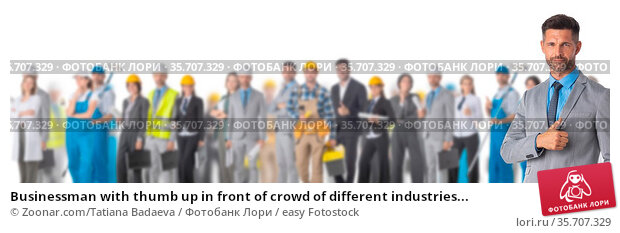 Businessman with thumb up in front of crowd of different industries... Стоковое фото, фотограф Zoonar.com/Tatiana Badaeva / easy Fotostock / Фотобанк Лори