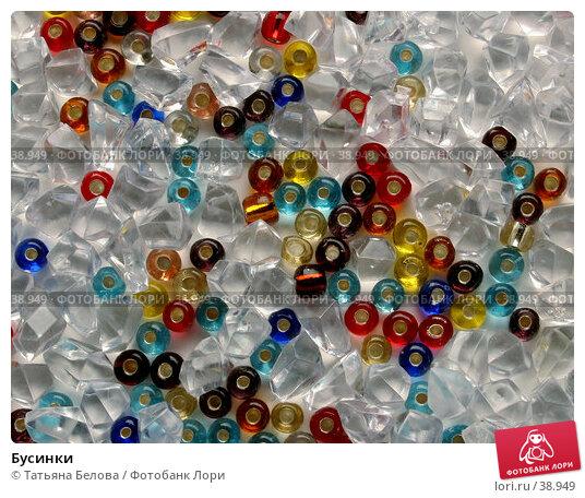 Бусинки, эксклюзивное фото № 38949, снято 8 февраля 2006 г. (c) Татьяна Белова / Фотобанк Лори