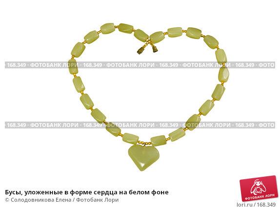 Бусы, уложенные в форме сердца на белом фоне, фото № 168349, снято 7 января 2007 г. (c) Солодовникова Елена / Фотобанк Лори